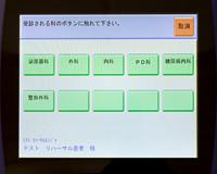 2.受診する診療科のボタンをタッチ