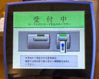 1.『再来受付機』に診察券を入れて下さい